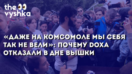 «Даже на комсомоле мы себя так не вели»: почему DOXA отказали в точке на Дне Вышки