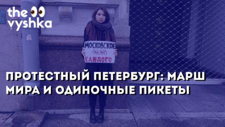 Протестный Петербург: Марш мира и пикеты