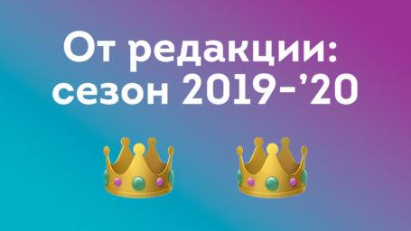 От редакции: новый сезон 2019-'20