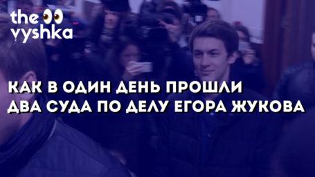 Как в один день прошли два суда по делу Егора Жукова