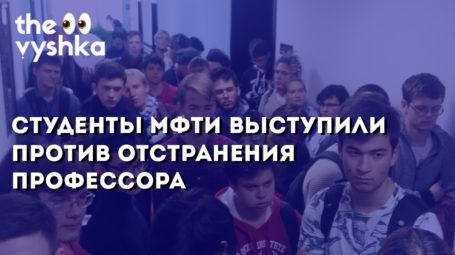 Студенты МФТИ выступили против отстранения профессора