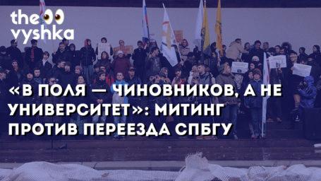 «Вполя— чиновников, анеУниверситет»: митинг против переезда СПбГУ