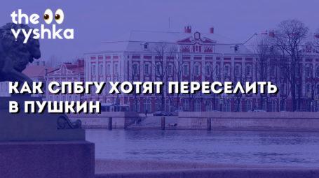 Как СПбГУ хотят переселить в Пушкин