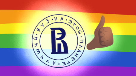 Закрытые ЛГБТ+ сообщества в университетах