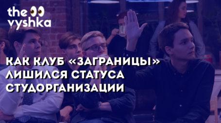 Как клуб «ЗаГраницы» лишился статуса студорганизации