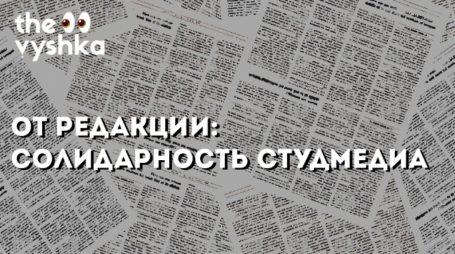 От редакции: солидарность студмедиа