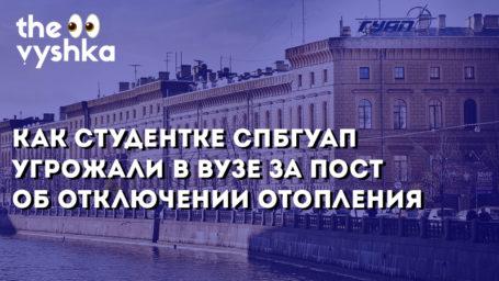 Как студентке СПбГУАП угрожали в вузе за пост об отключении отопления
