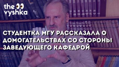 Студентка МГУ рассказала о домогательствах со стороны заведующего кафедрой