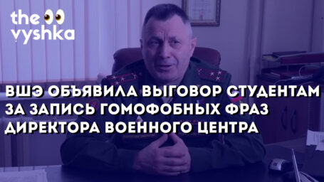 ВШЭ объявила выговор двум студентам за запись гомофобных высказываний директора военного центра