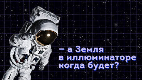 Я б в Гагарины пошел: где учатся космонавты и как туда поступить