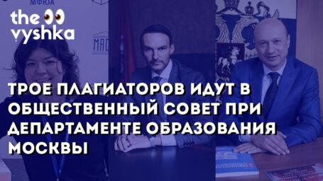 Трое плагиаторов идут в Общественный совет при Департаменте образования Москвы