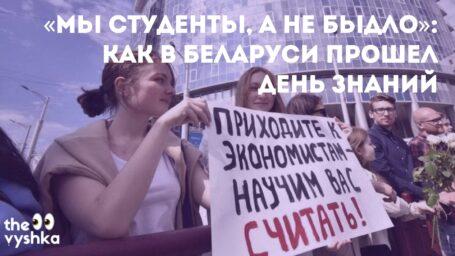 «Мы студенты, а не быдло»: как в Беларуси прошел День знаний