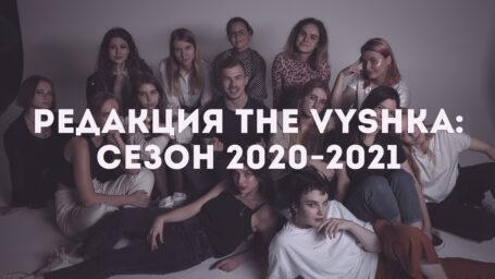 От редакции: новый сезон 2020-2021