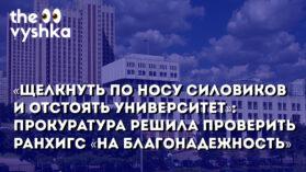 «Щелкнуть по носу силовиков и отстоять университет»: прокуратура решила проверить РАНХиГС «на благонадежность»