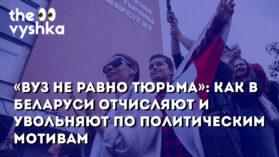 «Вуз не равно тюрьма»: как в Беларуси отчисляют и увольняют по политическим мотивам