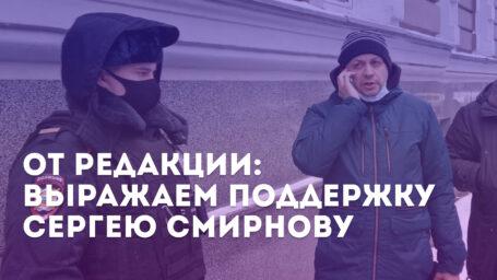 От редакции: поддержка Сергея Смирнова, независимых журналистов и медиа