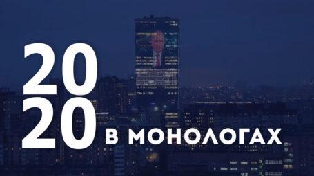 Шесть монологов о 2020