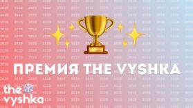 Премия The Vyshka 2020