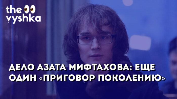 Дело Азата Мифтахова: еще один «приговор поколению»