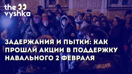 Задержания и пытки: как прошли акции в поддержку Навального 2 февраля