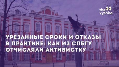 Урезанные сроки и отказы в практике: как из СПбГУ отчисляли активистку